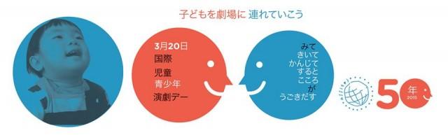 アシテジ日本センターが国際児童青少年演劇デーの映像を作成しました!ASSITEJ Japan has made the World Day Video!
